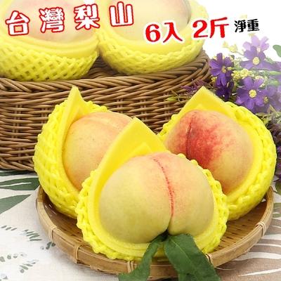 愛蜜果 台灣梨山水蜜桃6入禮盒(淨重約2斤/盒)