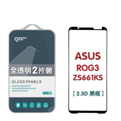 GOR 華碩 ROG Phone 3 / ZS661KS 9H鋼化玻璃保護貼 滿版2片裝