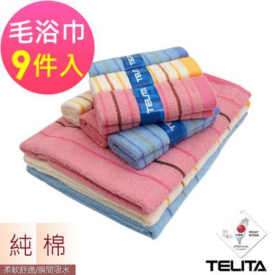 靚彩條紋毛巾浴巾(超值<b>9</b>入組)TELITA