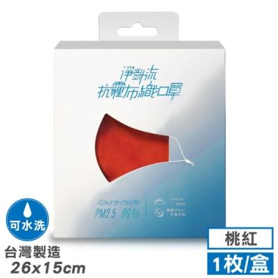 淨對流 Xpure 抗霾布織口罩1入-桃紅 (成人口罩-26x15cm)