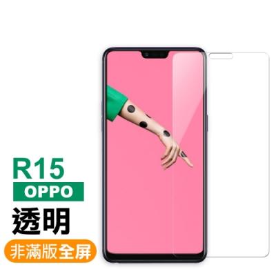 OPPO R15 透明 9H 鋼化玻璃膜 手機螢幕保護貼