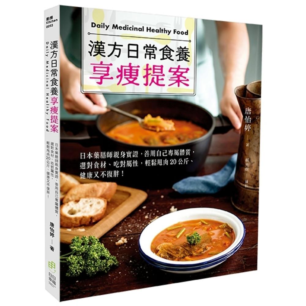 漢方日常食養享瘦提案:日本藥膳師親身實證,善用自己專屬體質,選對食材、吃對屬性,輕鬆甩肉20公斤 | 拾書所