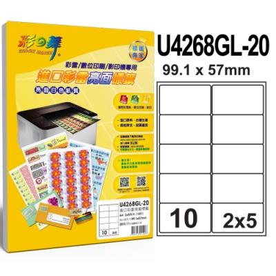 彩之舞 進口彩雷亮面標籤 10格圓角 U4268GL-20*3包