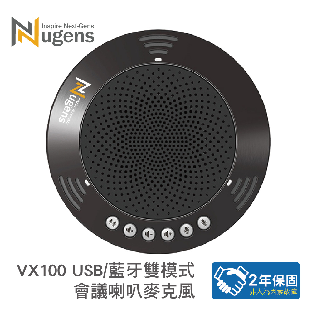 Nugens VX100 USB/藍芽雙模式喇叭麥克風會議機