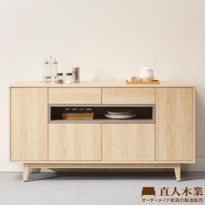 直人木業-VIEW北美楓木151公分餐櫃