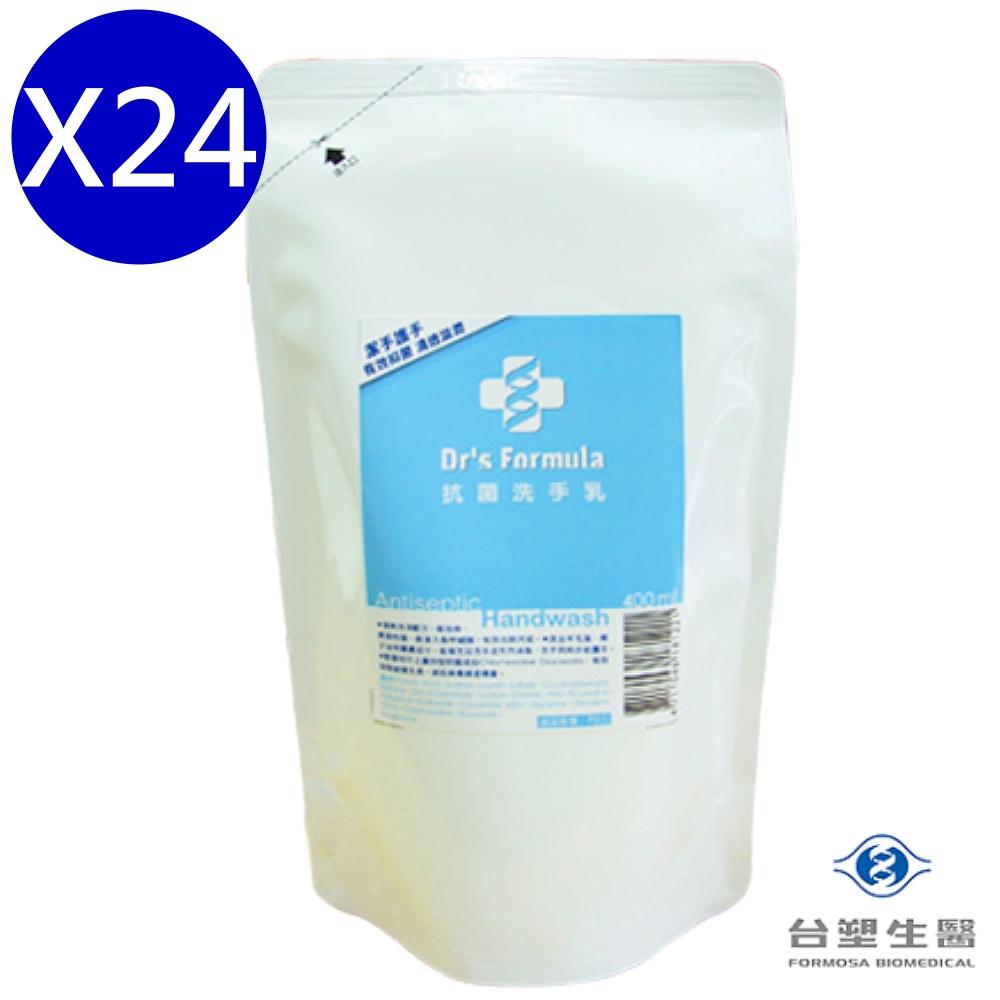 台塑生醫 抗菌洗手乳補充包 400ml X 24入