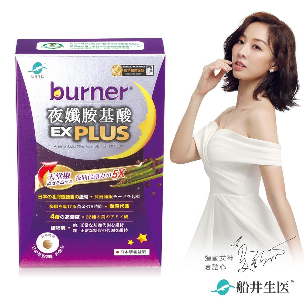 船井 burner倍熱 夜孅胺基酸EX PLUS 40粒/盒
