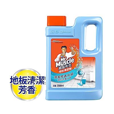 威猛先生 地板清潔劑-舒活海洋2000ml