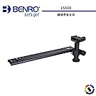 BENRO百諾 LS400 鏡頭座長板支架