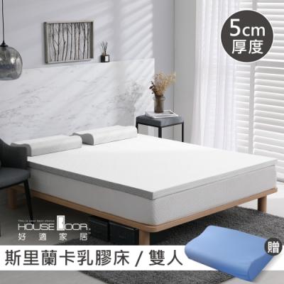 House Door 好適家居 天然防蚊防螨白色表布 斯里蘭卡天然乳膠墊5cm贈枕-雙人5尺