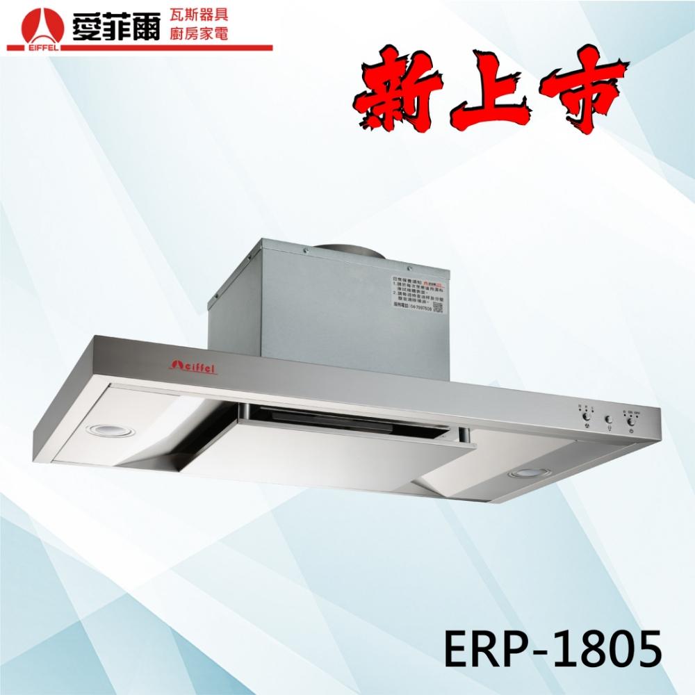 免運費|送安裝|排油煙機|愛菲爾|強制換氣|加深型|崁入式|嵌入式|排油煙機80cm ERP-1805|油煙機|抽油煙機|除油煙機|