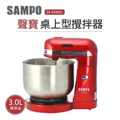 聲寶SAMPO 桌上型抬頭式攪拌器ZS-K2001L