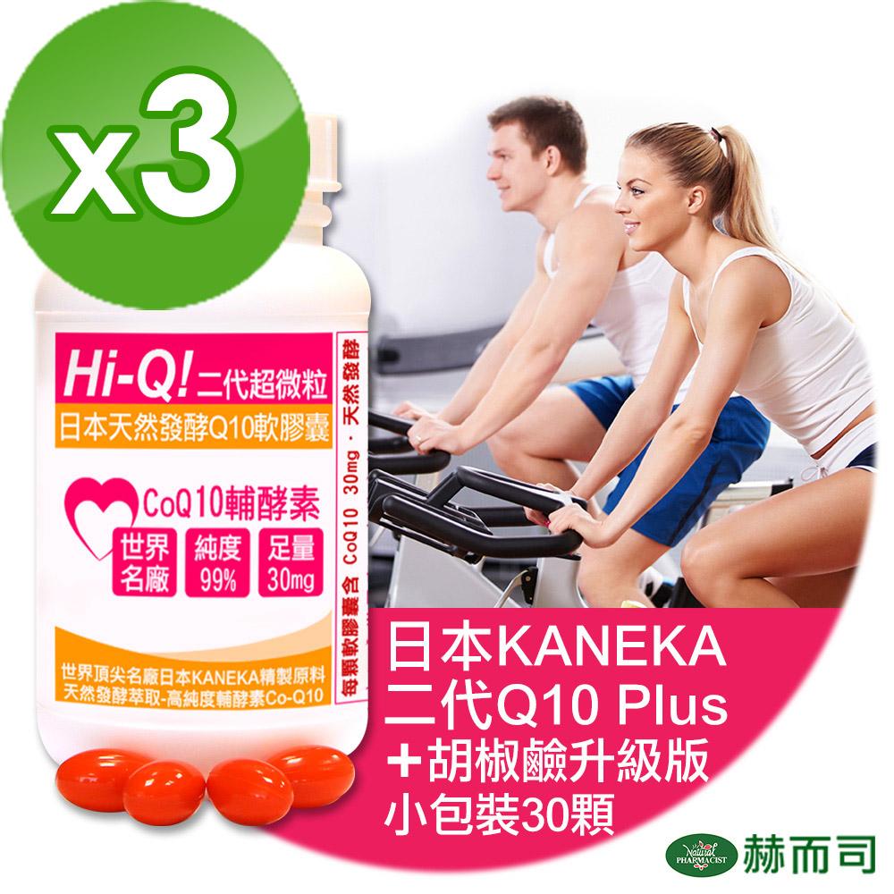 赫而司 日本Hi-Q Plus超微粒天然發酵Q10軟膠囊(30顆/罐*3罐組)