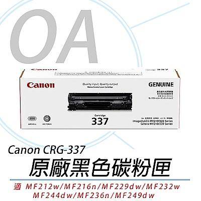 佳能 Canon CRG-337 黑色碳粉匣 原廠公司貨 CRG337