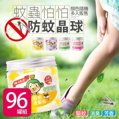 茶茶小王子蚊蟲怕怕清新瓶(150g*96罐)