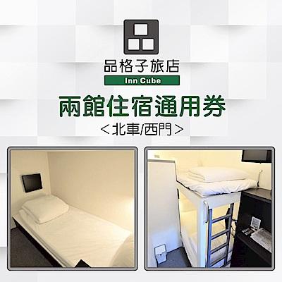 (台北)品格子旅店-單人/雙人床位北車館/西門館住宿通用券