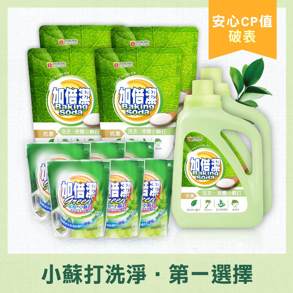 加倍潔 洗衣液體小蘇打2瓶+4補 送6包洗衣槽去汙劑