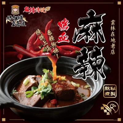 媽祖埔豆腐張 麻辣鴨血料理包 800g/包