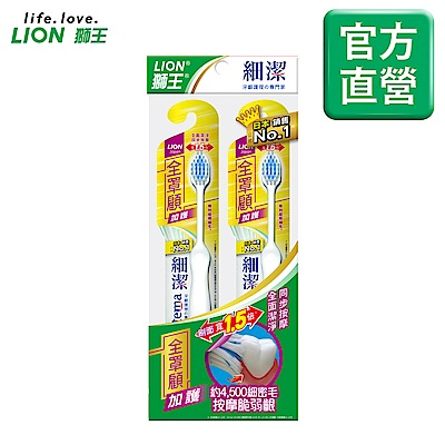 日本獅王LION 細潔全罩顧加護牙刷 2入組(顏色隨機出貨)