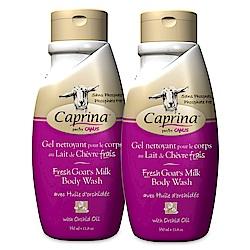 Caprina 肯拿士 新鮮山羊奶沐浴乳350ml(蘭花香味2入組)