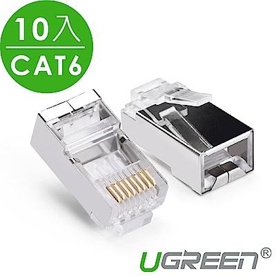 綠聯 CAT6 RJ45 8P8C金屬鍍鎳網路水晶頭 10PCS @ Y!購物