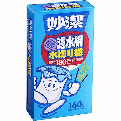 妙潔 濾水網(160枚)