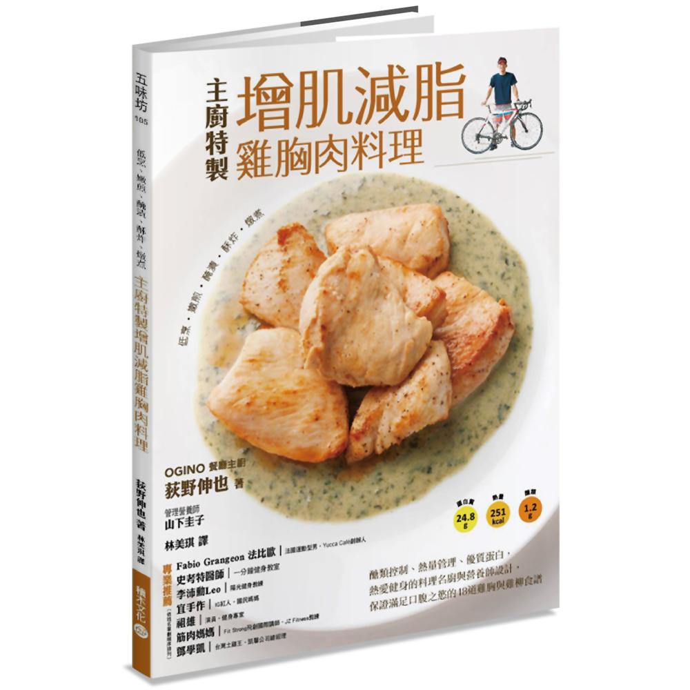 低烹、嫩煎、醃漬、酥炸、燉煮,主廚特製增肌減脂雞胸肉料理