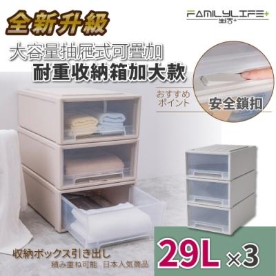 【FL生活+】(超值三入組)大容量抽屜式可疊加耐重收納箱-加大款-29公升(YG-028)