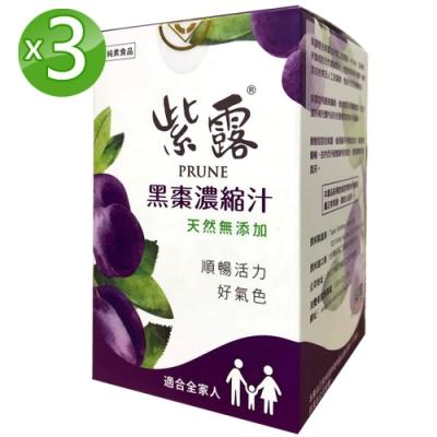 紫露 黑棗濃縮汁3罐組(330g/罐)含豐富鐵質,膳食纖維使您順暢好氣色;全素可