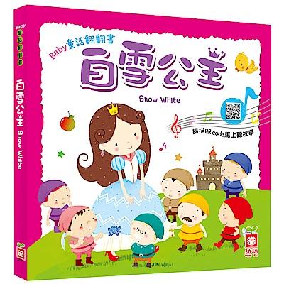 Baby童話翻翻書:白雪公主