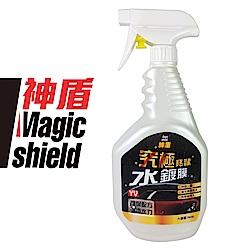 MagicShield 神盾 究極亮潔水鍍膜 750ml