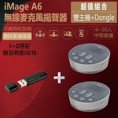 【iMage A6x2+Dongle】USB/藍芽無線麥克風喇叭+Dongle