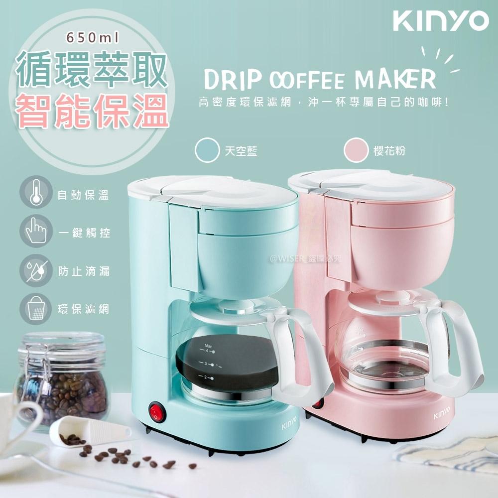 KINYO 馬卡龍美式滴漏式咖啡機(CMH-7530)濃香4杯