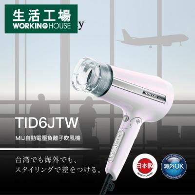 【生活工場】TESCOM自動電壓負離子吹風機TID6JTW