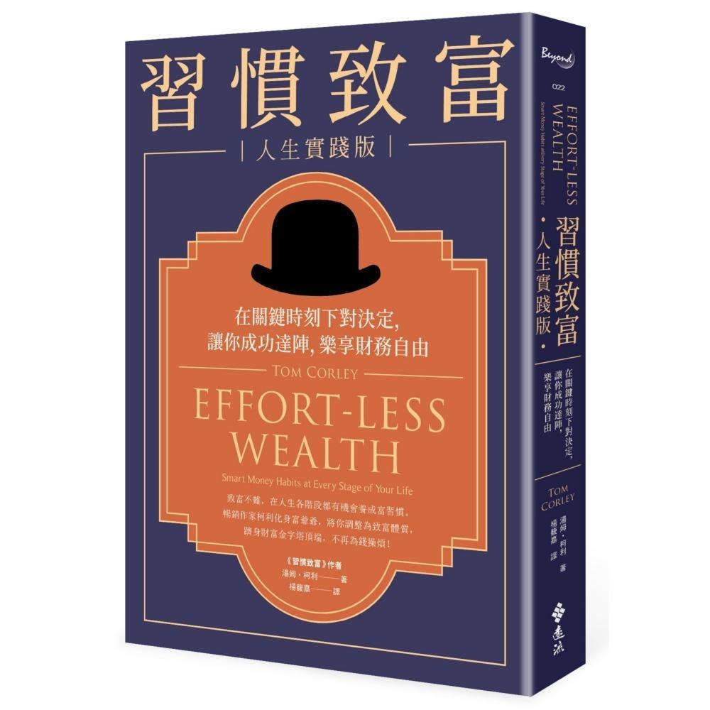 習慣致富 人生實踐版:在關鍵時刻下對決定,讓你成功達陣,樂享財務自由