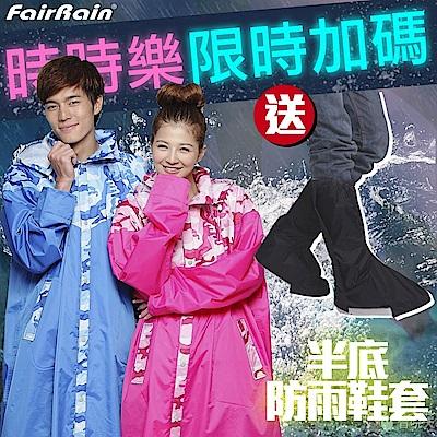 【飛銳FairRain】迷彩瘋 時尚前開式加長型雨衣