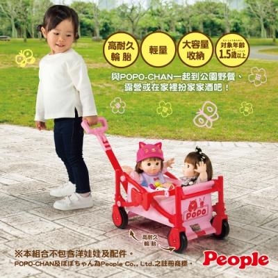 POPO-CHAN配件-POPO-CHAN的折疊式拖車