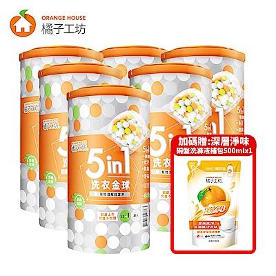 橘子工坊 五合一洗衣金球 12顆(240g)x6罐,買就送深層淨味碗盤洗滌液500mlx1包