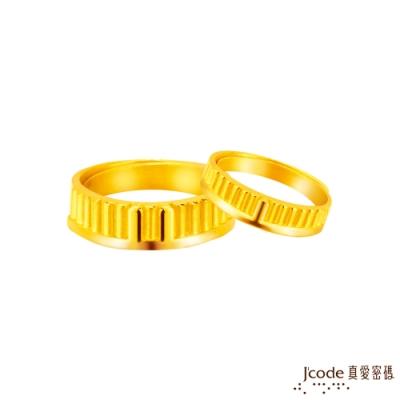 J code真愛密碼金飾 獨一無二黃金成對戒指