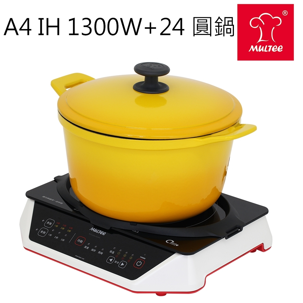 【摩堤】24cm鑄鐵圓鍋+A4 F13 IH智慧電磁爐