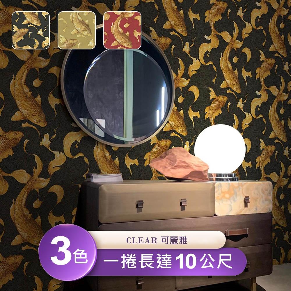 【Clear可麗雅】台製環保無毒防燃耐熱53X1000cm錦魚紋理壁紙/壁貼1捲