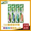 T.KI動感型護理牙刷x4支入