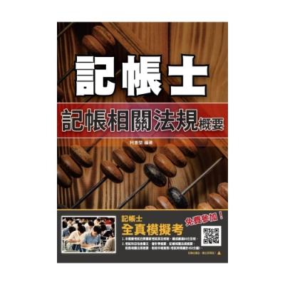 2019年記帳相關法規概要(記帳士考試適用)(十三版)(T019A19-1)