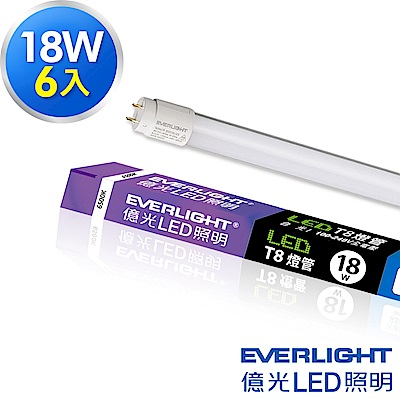 【Everlight 億光】6入組-T8玻璃燈管 18W 4呎(白光 )