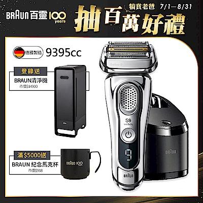 結帳折2,100 德國百靈BRAUN-9系列音波電動刮鬍刀/電鬍刀9395cc