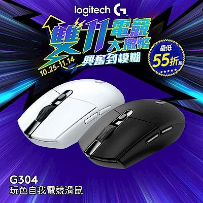 羅技 G304無線電競滑鼠(黑白可選)