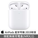 【Apple】2019款AirPods(第2代)藍牙無線耳機 搭配無線充電盒(MRXJ2TA/A)