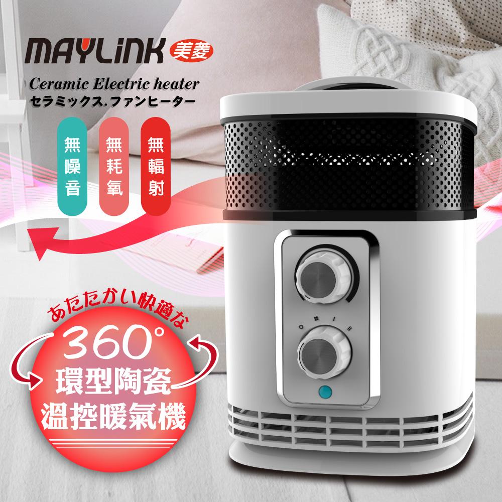 MAYLINK美菱 360°環型陶瓷溫控暖氣機/電暖器(KR-903T)