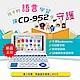[時時樂限定] 無敵CD-952 翻譯機 / 電腦辭典 / 語言學習機 product thumbnail 1