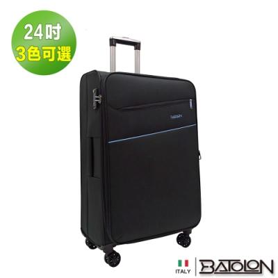 義大利BATOLON  24吋  雪霧輕量TSA鎖加大防爆商務箱 (3色任選)